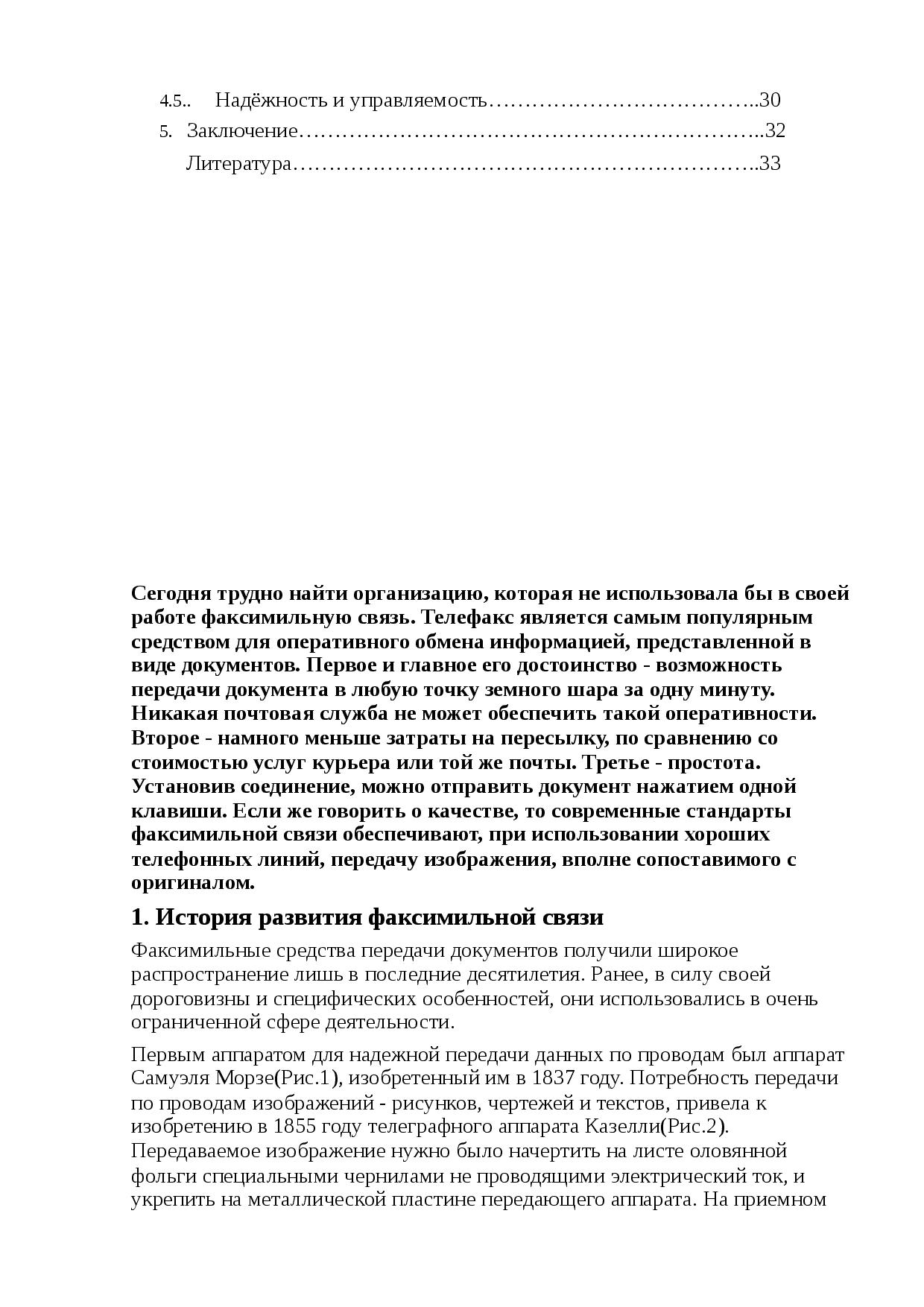 Факсимильная связь