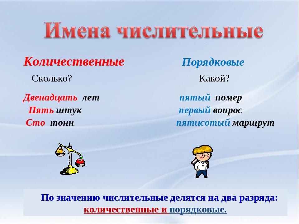 §167. употребление собирательных числительных