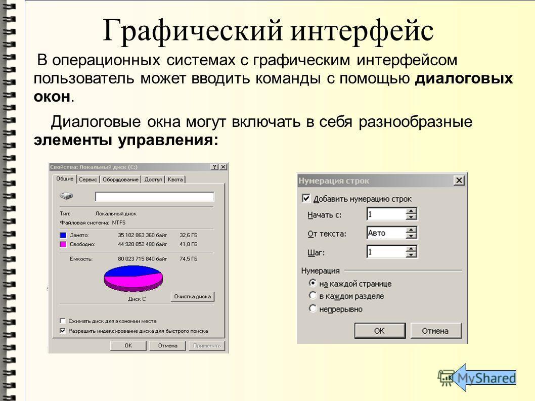 Gui (graphical user interface) — национальная библиотека им. н. э. баумана