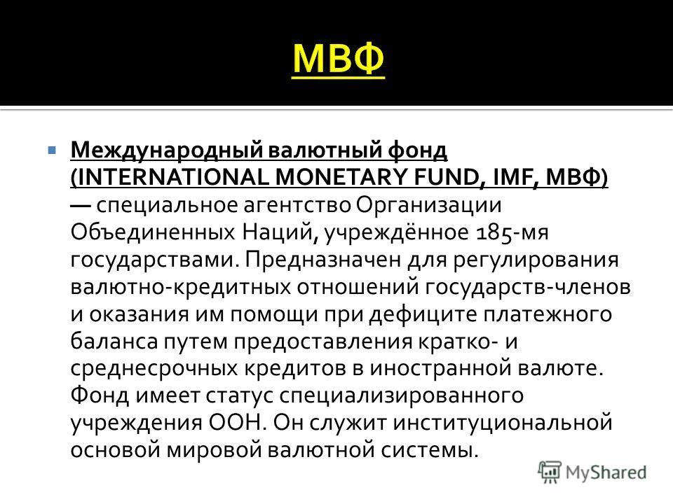 Международный валютный фонд: история, деятельность, капитал