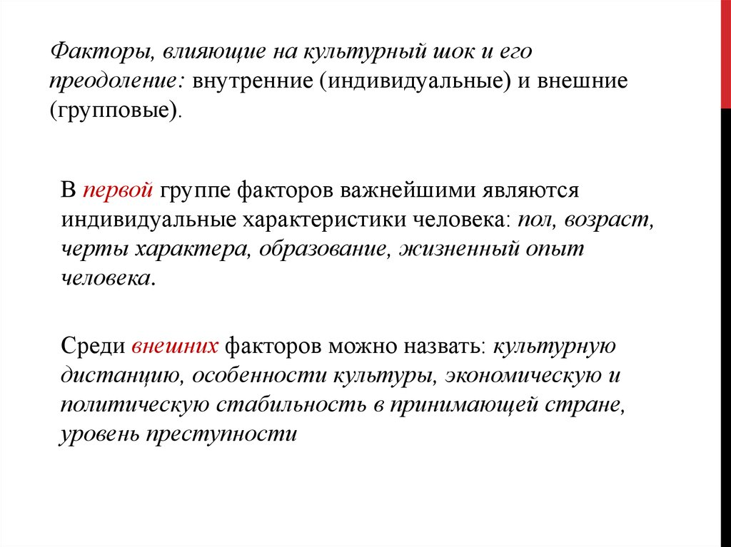 7.4. механизм развития культурного шока