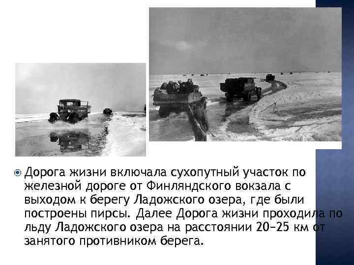 Что мы знаем о дороге жизни на ладожском озере — российская газета