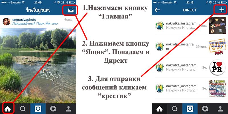 Директ в instagram на компьютере — 4 способа