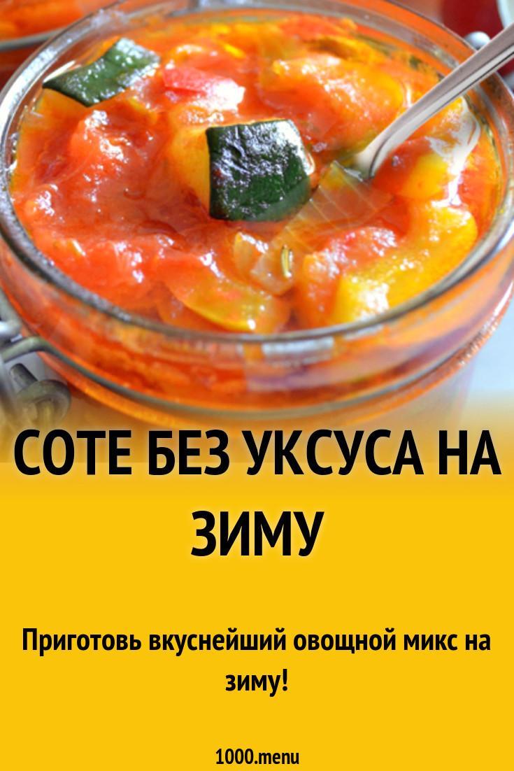 Овощное соте (18 фото): что это такое? как приготовить соте на зиму из овощей? пошаговые рецепты на сковородке и в духовке