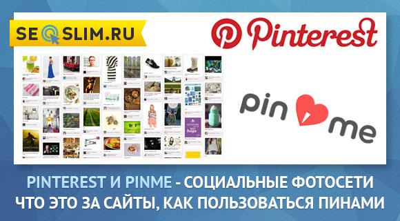 Pinterest инструкция: что это такое, как пользоваться, функционал