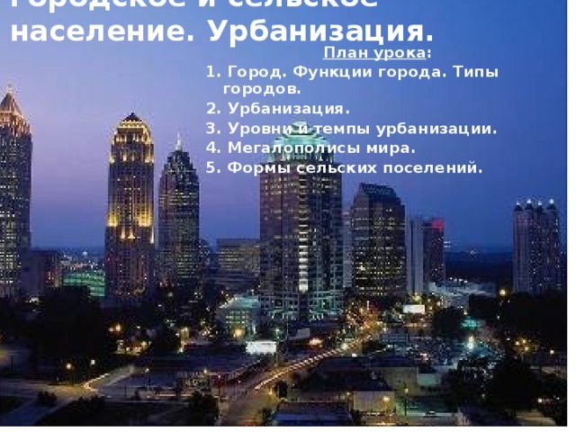 Что такое урбанизация. уровень урбанизации по странам мира