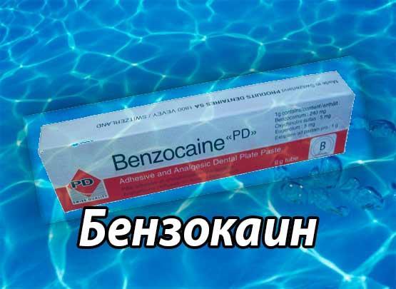 Бензокаин - что это такое? мазь, спрей, гель бензокаин - состав, инструкция по применению, цена