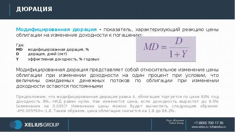 Важная характеристика – дюрация облигации: определение и методы расчета простыми словами