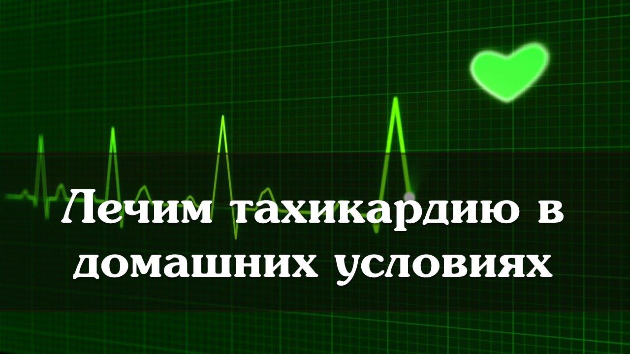 Тахикардия сердца: симптомы, диагностика и лечение - delfi