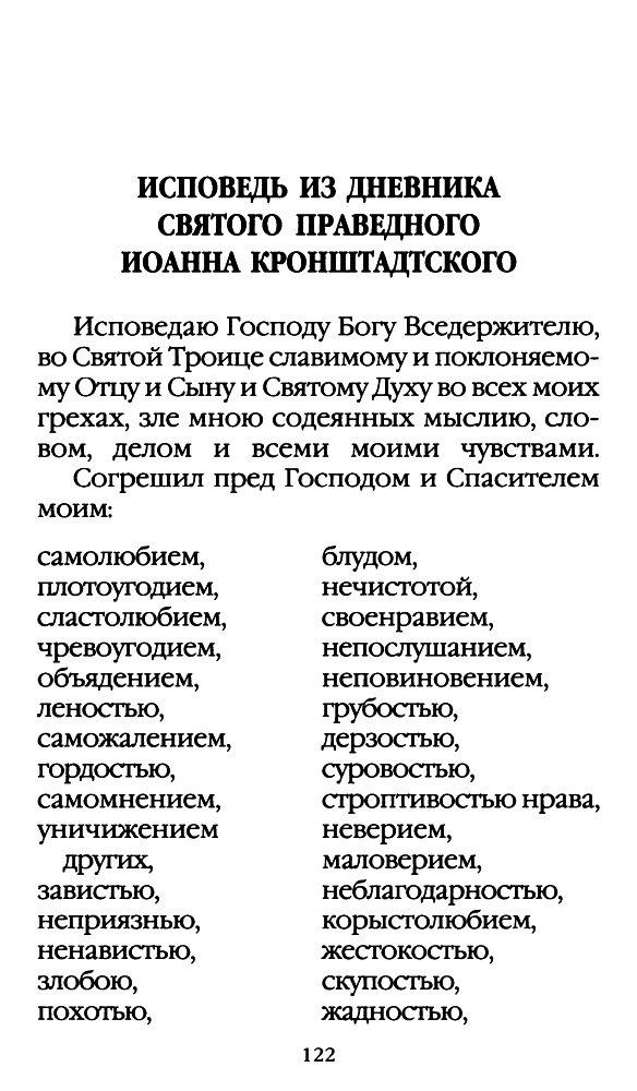 Как правильно исповедоваться в православной церкви: смысл и значение + подготовка и проведение, список основных грехов