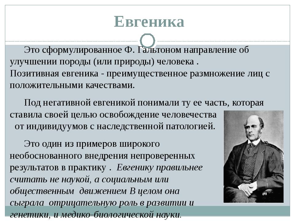Делай меня точно. история евгеники вдревней греции, сша ироссии — нож