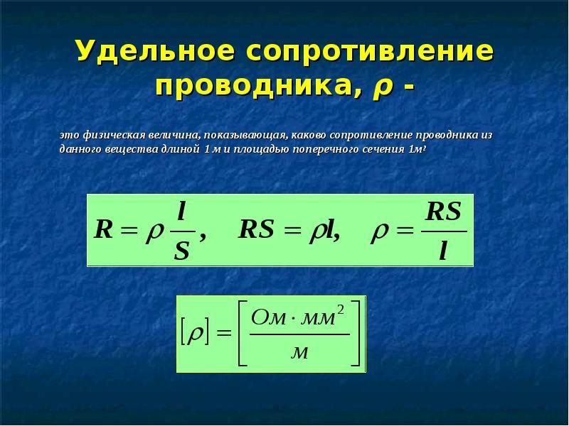 Электрическое сопротивление и проводимость