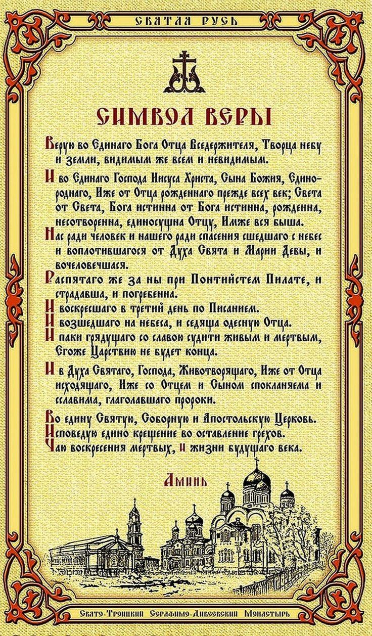 Символ веры — википедия с видео // wiki 2