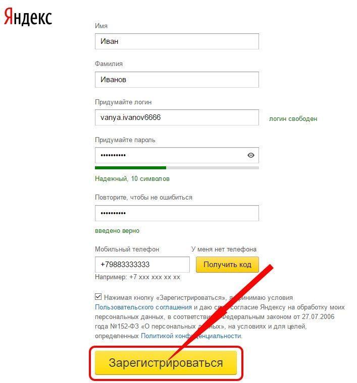 Что такое емайл и как его создать: бесплатные сервисы, составление адреса и емайл рассылки