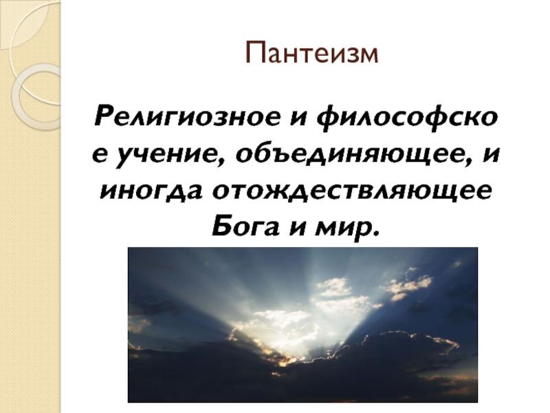 Пантеизм — википедия. что такое пантеизм