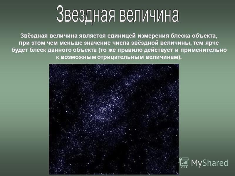 Видимая звёздная величина