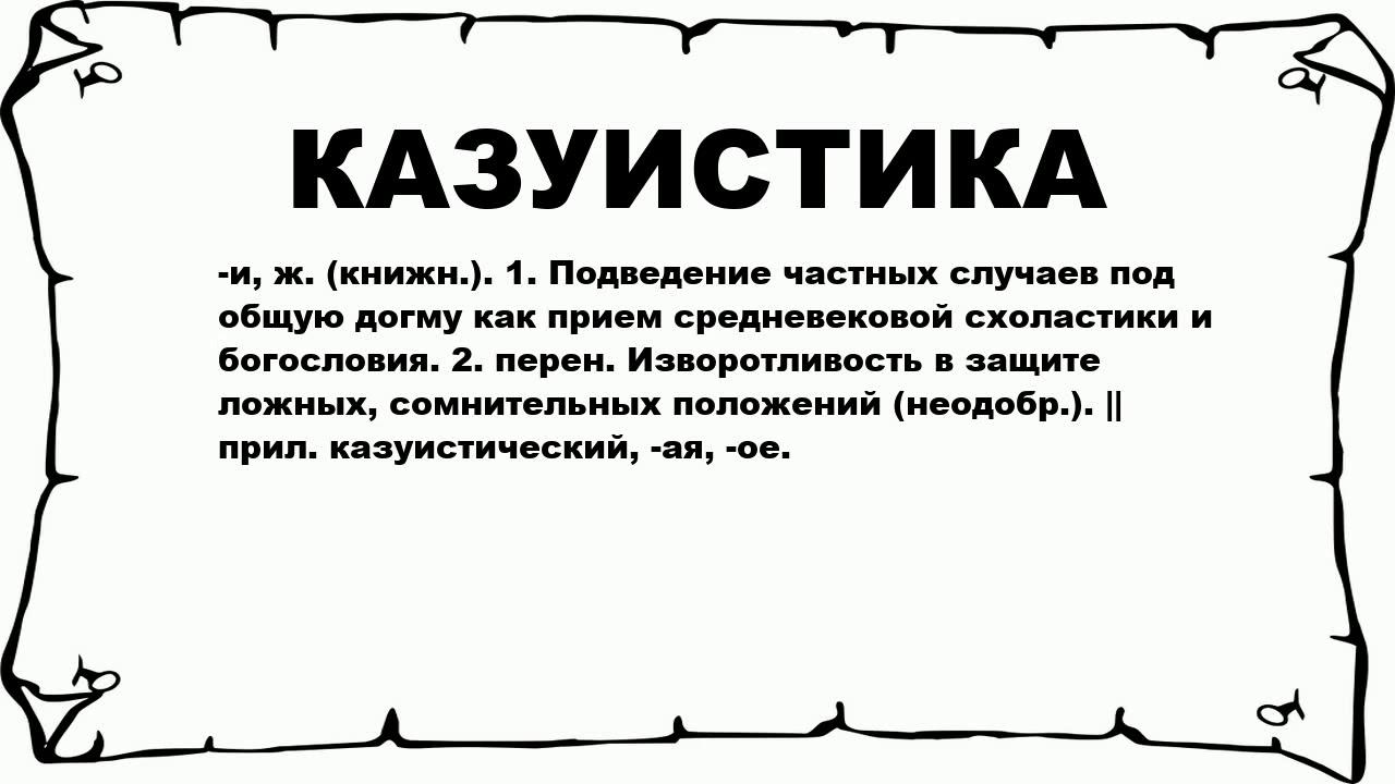 Казуистика — википедия с видео // wiki 2