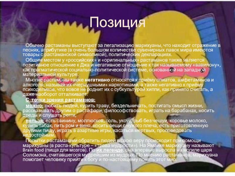 Растаманство - это культура - город.томск.ру