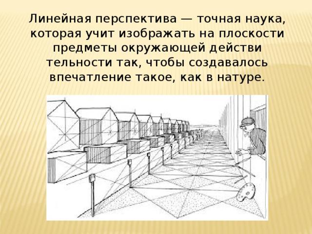 Линейная перспектива в рисунке - основные принципы и примеры