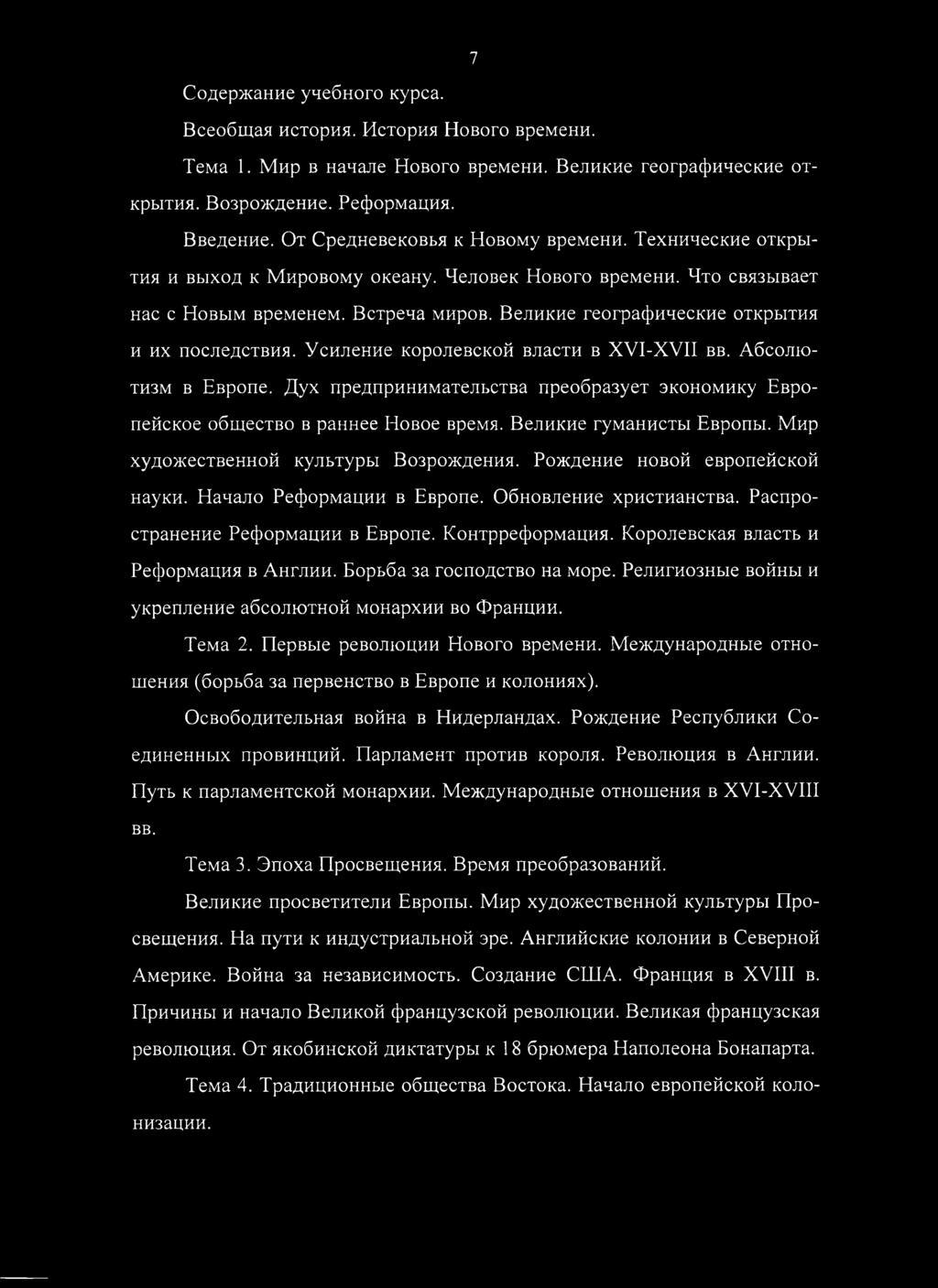 Контрреформация и конфессионализация. история германии. том 1. с древнейших времен до создания германской империи
