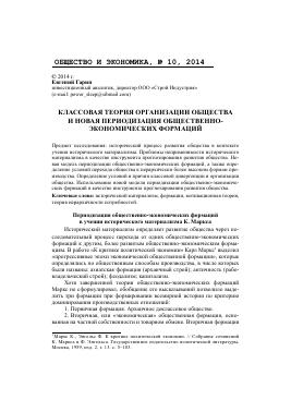 Общественно-экономическая формация - википедия