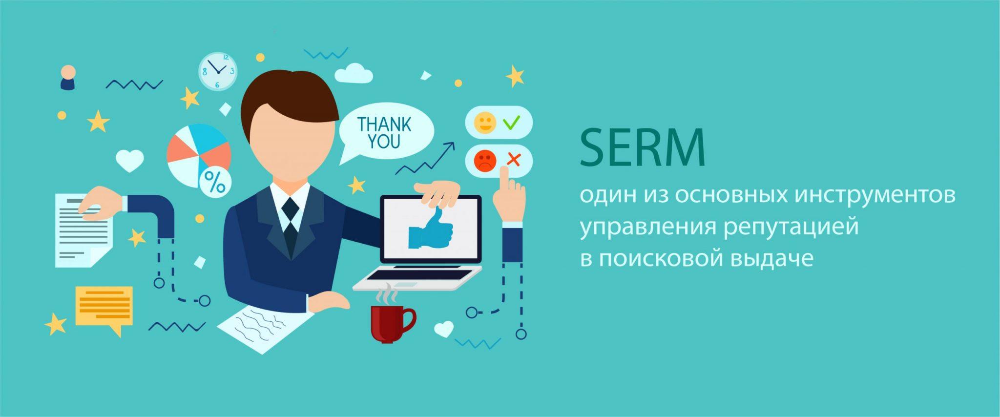 Управление репутацией в поиске — serm. читайте на cossa.ru