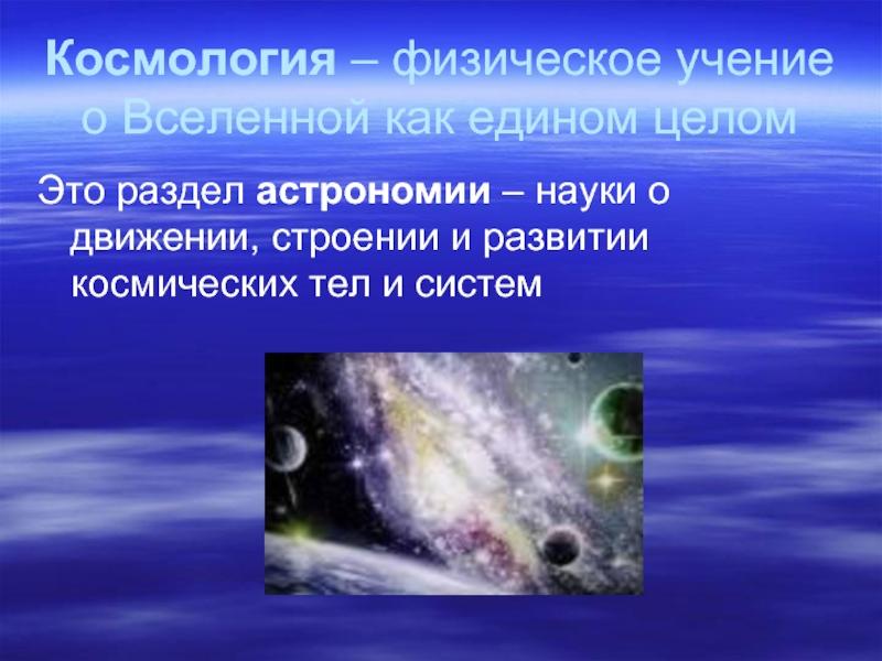 Современная космология: возникновение, развитие, взгляды