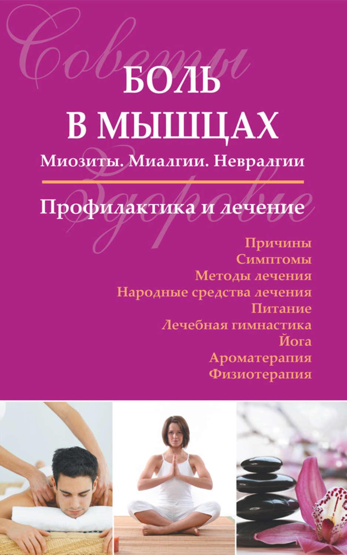 Миалгия причины, симптомы, методы лечения ипрофилактики