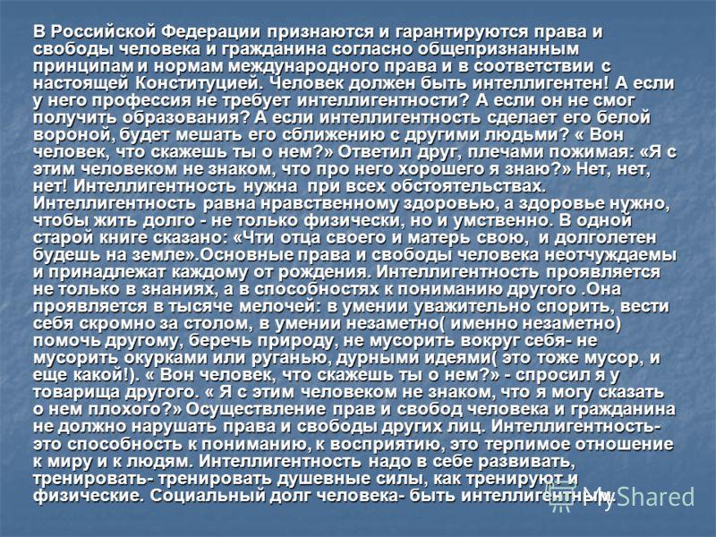 Интеллигенция — википедия переиздание // wiki 2