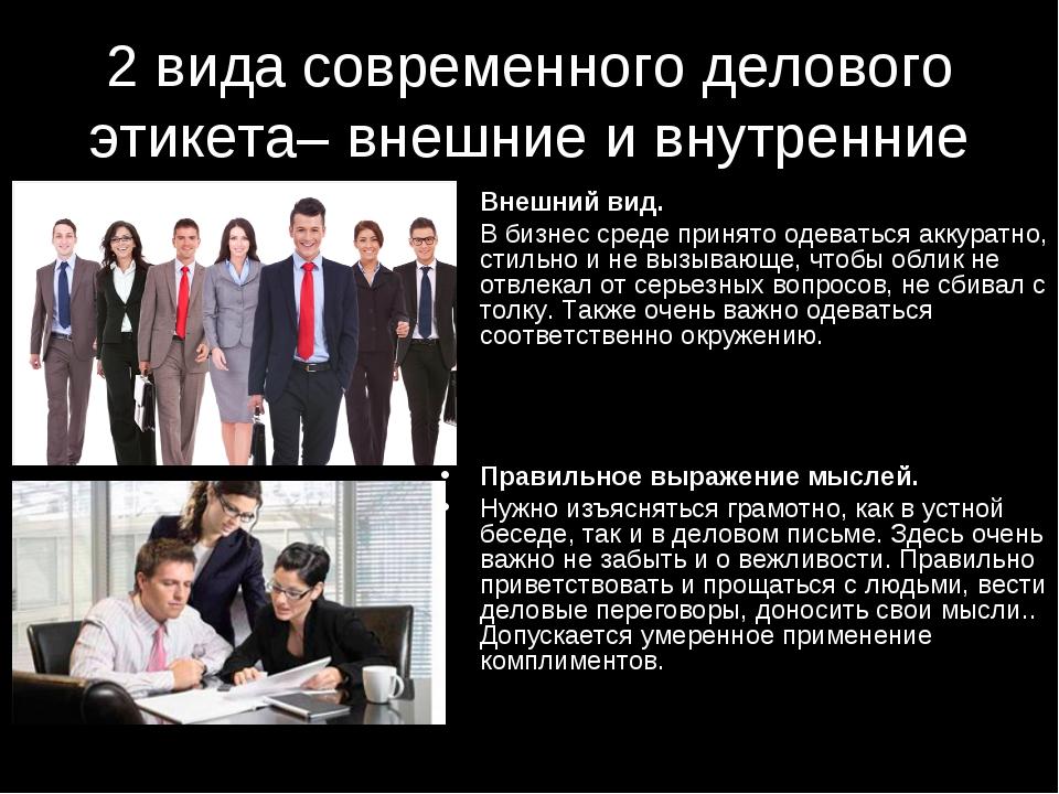Деловой этикет: основы и правила поведения в бизнес среде