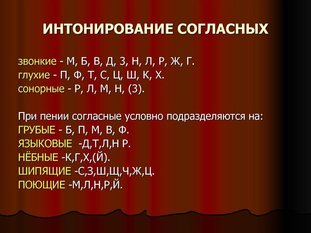 Что такое сонорные звуки: определение и примеры. сонорные звуки в русском языке