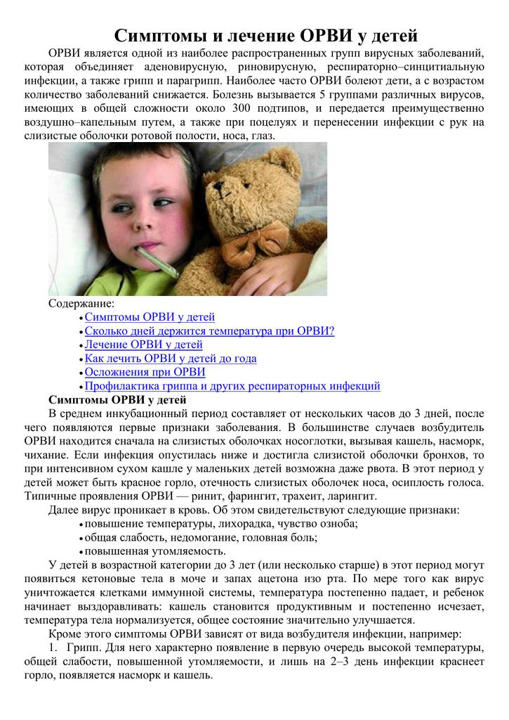 Риновирусная инфекция народные средства