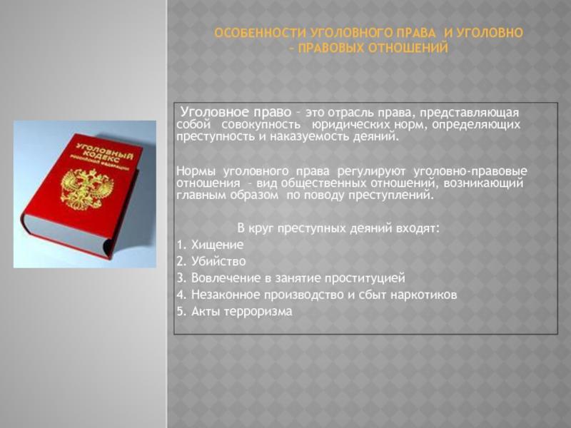 Уголовно-правовые отношения (обществознание, 9 класс) - помощник для школьников спринт-олимпик.ру