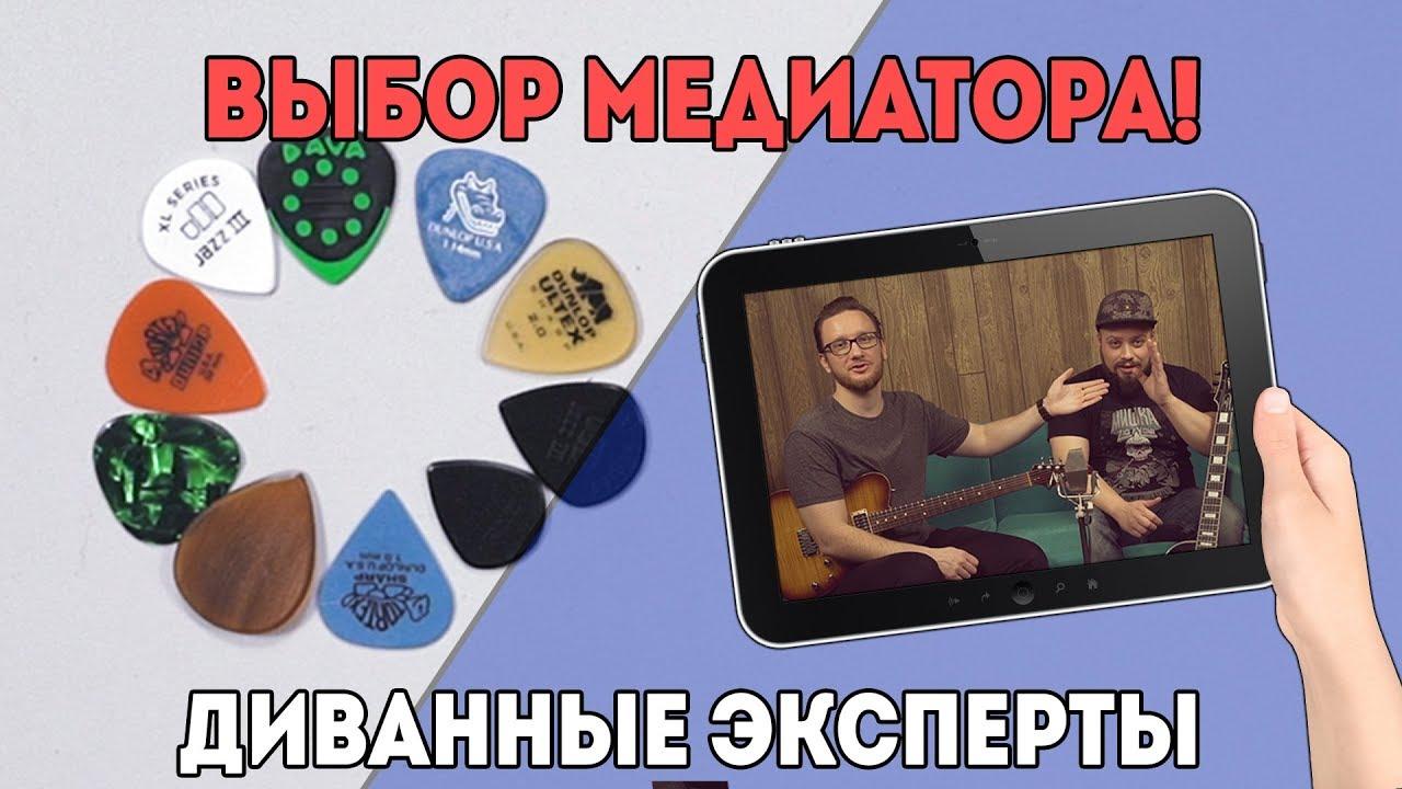 Медиатор: его роль в игре на гитаре, параметры выбора – «красный химик»