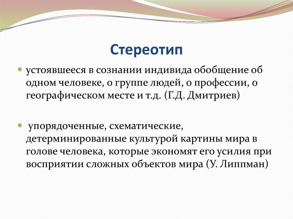 Стереотип — википедия с видео // wiki 2