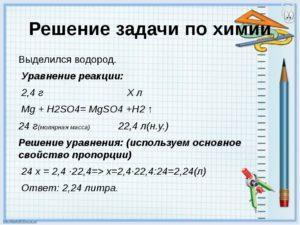 Урок 13. составление химических уравнений – himi4ka