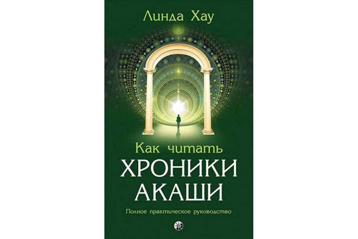 Хроники акаши: о чем говорится в «книге жизни»? | литобоз | яндекс дзен