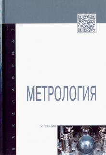 Что такое метрология: определение и назначение