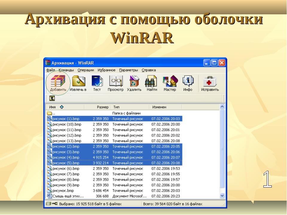 Что такое программа winrar?