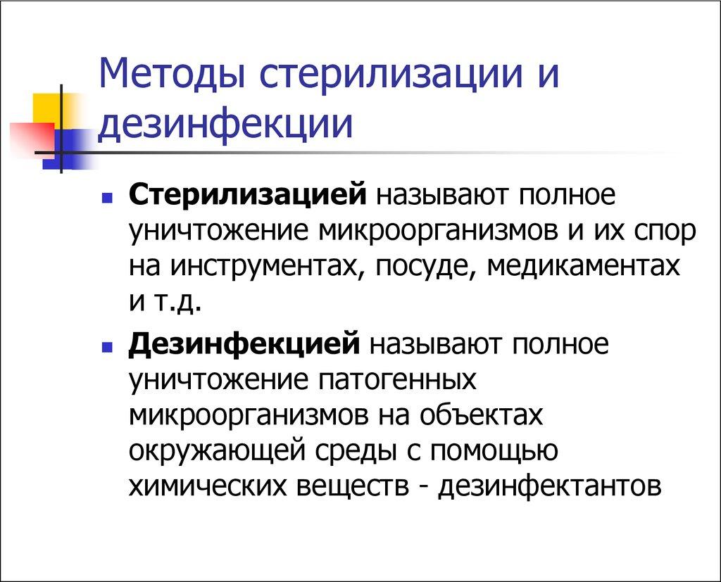 Виды стерилизации - описание, особенности и отзывы :: syl.ru