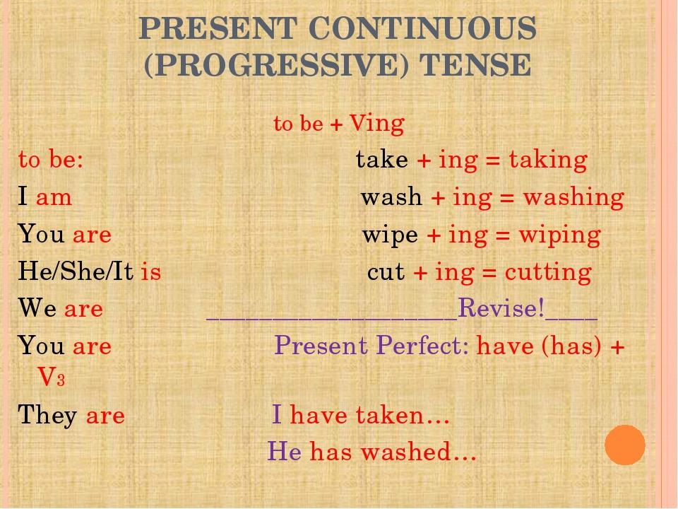 Present continuous – правила и примеры, как образуется, описание в таблице