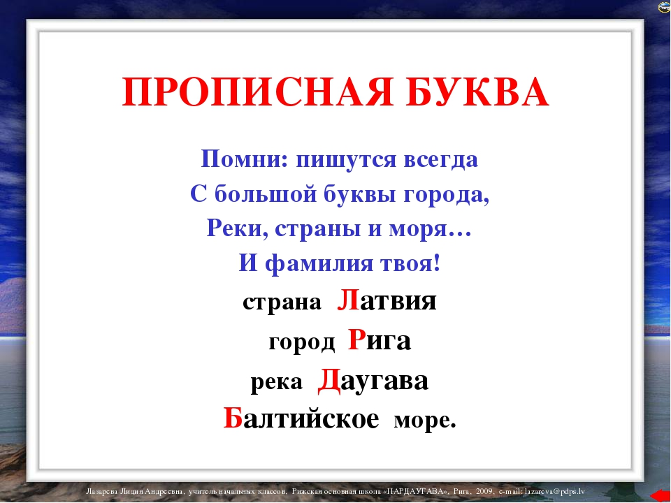 Заглавная буква википедия