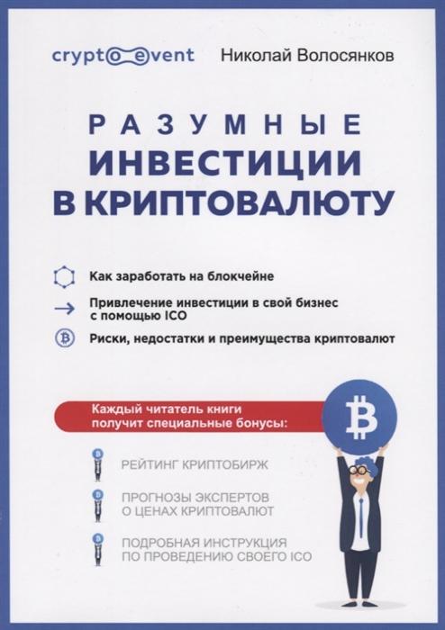 Что такое криптовалюта и как на ней зарабатывать простому человеку