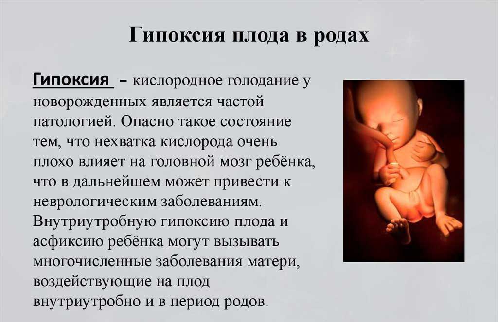 Что такое гипоксия плода при беременности на 36 неделе - будь моей мамой