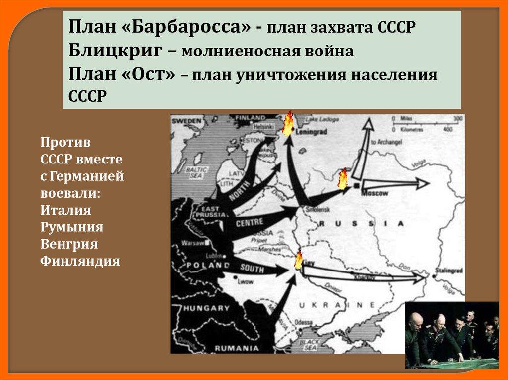План барбаросса: предпосылки возникновения, влияние на ход войны и причины провала | tvercult.ru