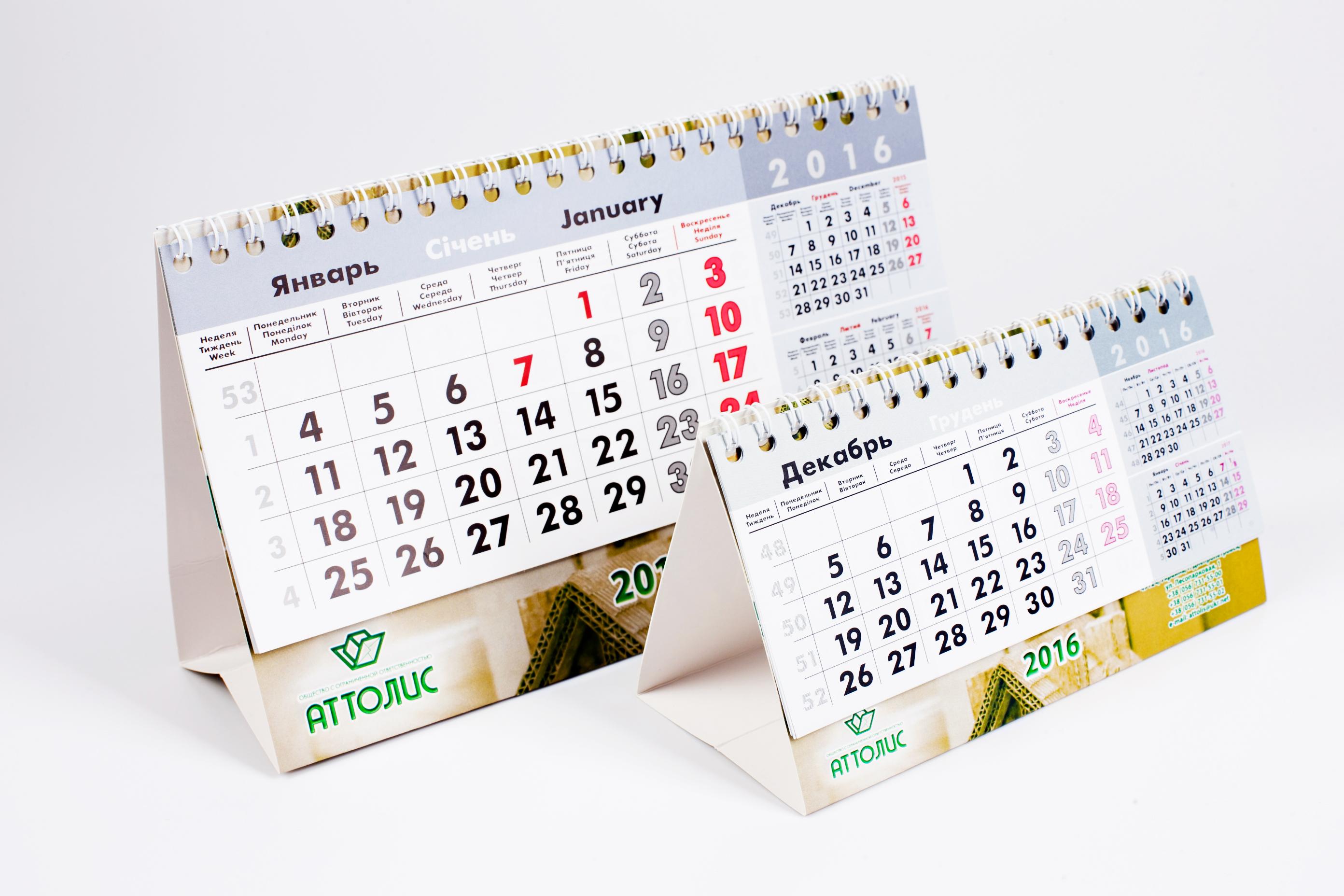 Календарь. история возникновения
