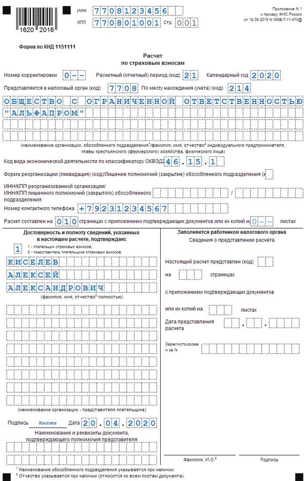 Форма рсв-1 в 2018 году: правила и особенности отчетности в пфр, сроки сдачи, порядок и образец заполнения, скачать бланк
