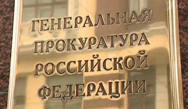Прокурор - это кто? прокурор города. генеральный прокурор