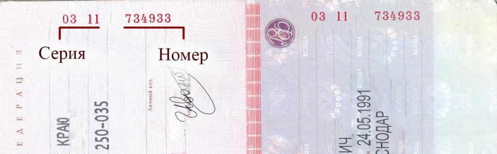Расшифровка номера и серии на паспорте рф