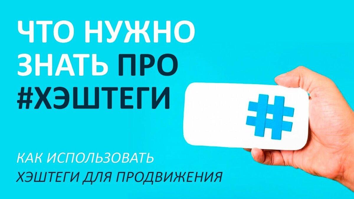 #как #правильно #ставить #хештеги #и #зачем?. читайте на cossa.ru